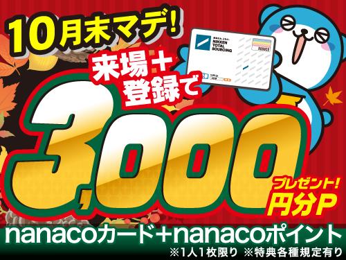 日研トータルソーシング株式会社 津事業所 57118032の求人情報を見る