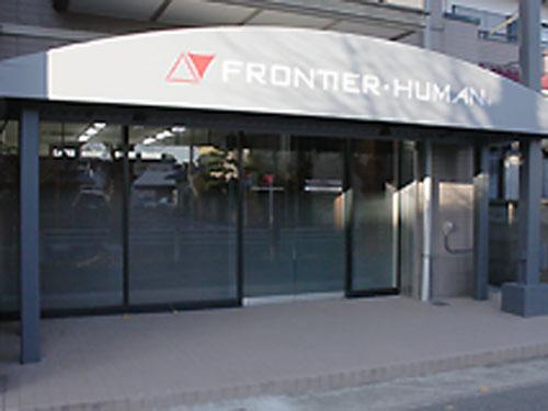フロンティア・ヒューマン株式会社 三島本社の求人情報を見る
