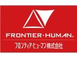 事業所ロゴ・フロンティア・ヒューマン株式会社 平塚営業所の求人情報