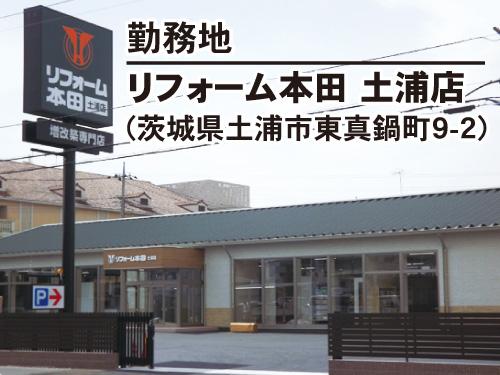 株式会社本田の求人情報を見る