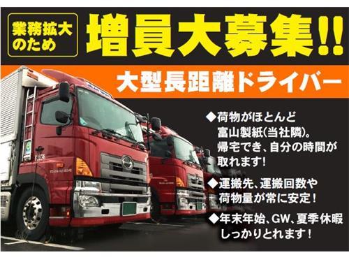 寺崎運輸 株式会社の求人情報を見る