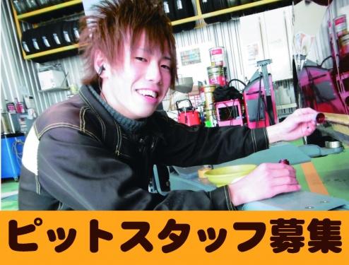 イエローハット鯖江神明店の求人情報を見る