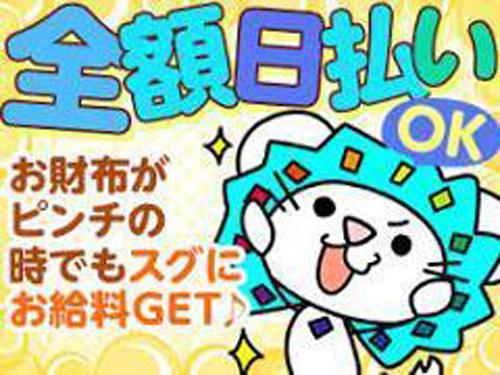 (株)オープンループパートナーズ 仙台北支店の求人情報を見る