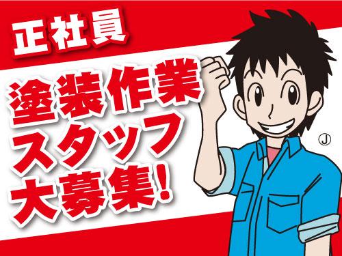 関西鋼業株式会社の求人情報を見る