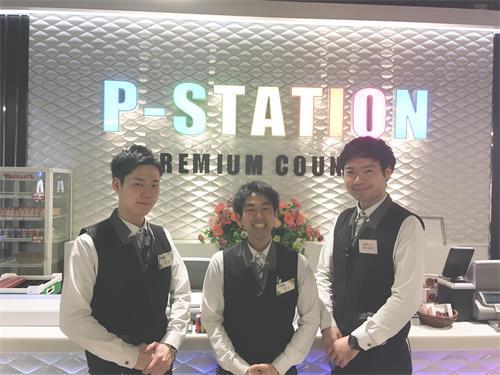 P-STATIONで働く魅力☆♪