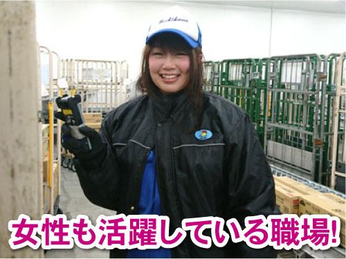 吉川運輸株式会社 ニチレイ仙台営業所の求人情報を見る