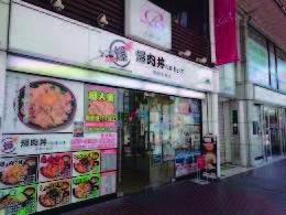 爆肉丼の店 まっくす 甲府中央店の求人情報を見る