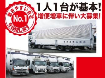 京都商業運輸株式会社の求人情報を見る