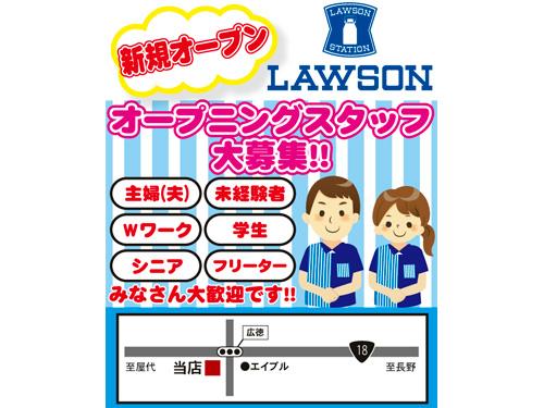 ローソン長野稲里田牧店の求人情報を見る
