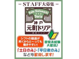 神戸元町ドリア モラージュ菖蒲店の求人情報を見る