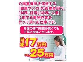 株式会社関東サンガの求人情報を見る