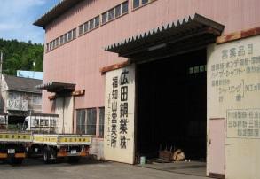 広田鋼業株式会社 福知山営業所の求人情報を見る