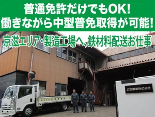 広田鋼業株式会社の求人情報を見る