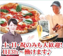 菜園ブッフェピソリーノ米沢北インター店の求人情報を見る