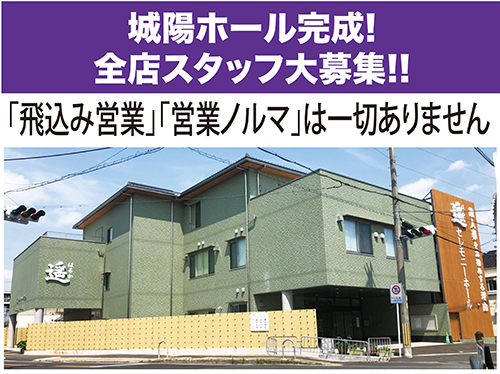 株式会社セレモニー遥 宇治田原ホールの求人情報を見る