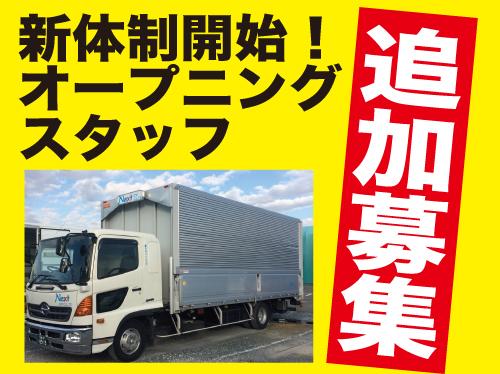 株式会社ネキストEXP 京都営業所の求人情報を見る