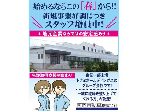 阿南自動車株式会社 松本支店の求人情報を見る