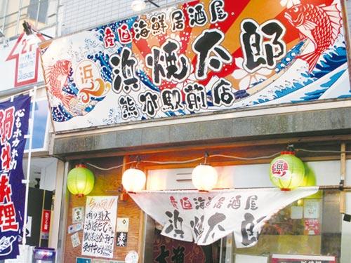 浜焼太郎 熊谷店の求人情報を見る