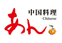 中国料理あんの求人情報を見る