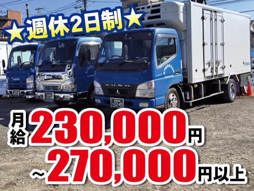 松戸運送株式会社の求人情報を見る