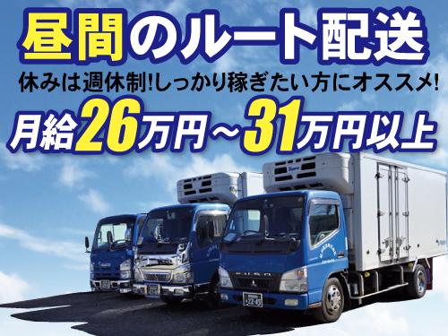 松戸運送株式会社 野田営業所の求人情報を見る