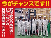 株式会社テクニカルニッポン 滋賀物流センターの求人情報を見る