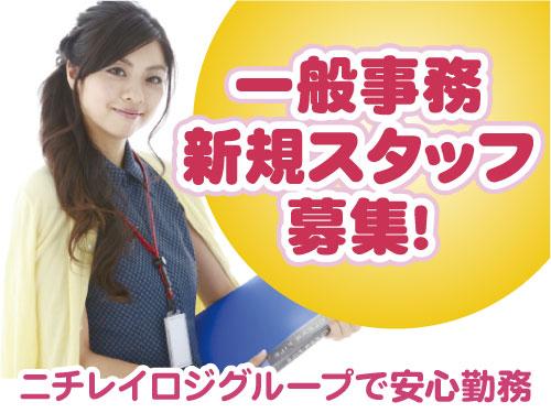 株式会社ロジスティクス・ネットワーク 栃木物流センターの求人情報を見る