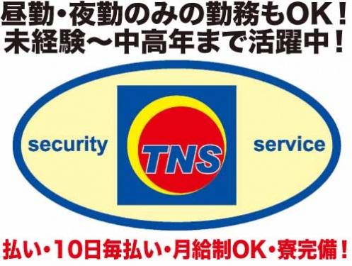 株式会社TNS の求人情報を見る