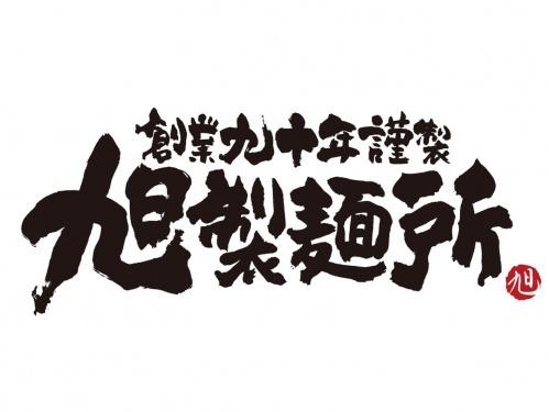 創業九十年謹製 旭製麺所の求人情報を見る