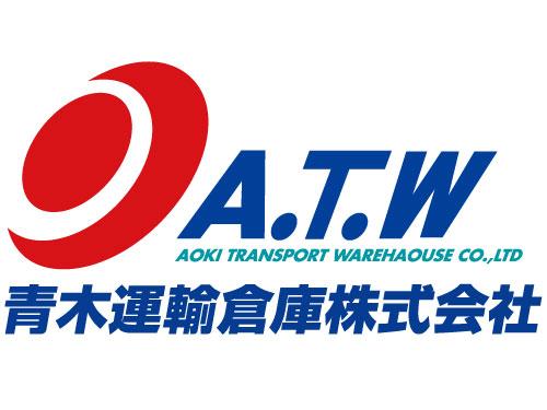青木運輸倉庫株式会社 本社の求人情報を見る