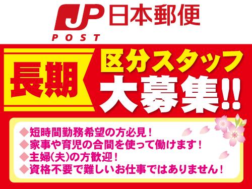 日本郵便株式会社 福島中央郵便局の求人情報を見る