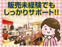 ACE(アース)アウトレット竜王店の求人情報を見る