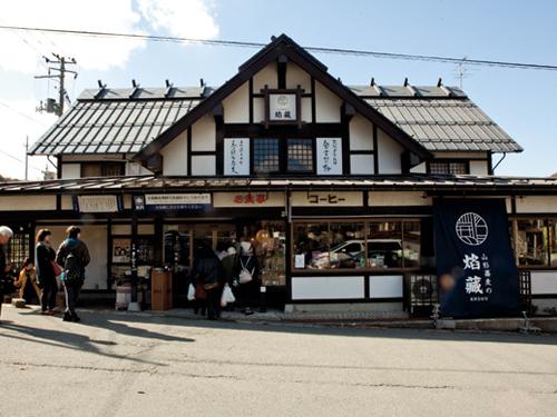 山形蕎麦 焔藏山寺店の求人情報を見る