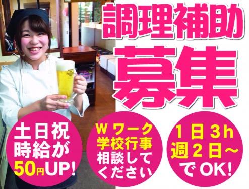 石焼ステーキ贅 福井飯塚店の求人情報を見る