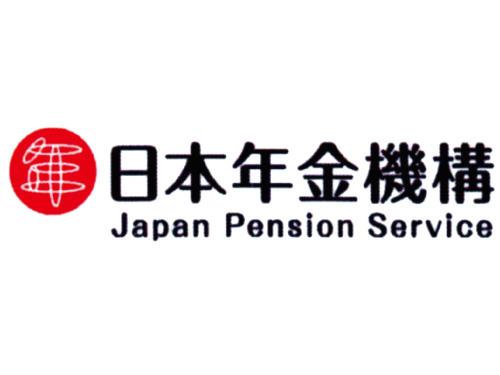 日本年金機構 宇都宮東年金事務所の求人情報を見る