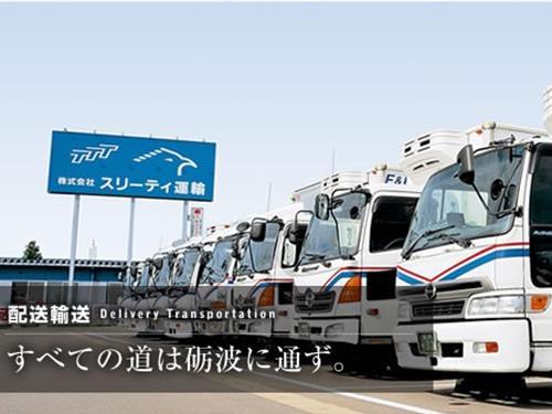 株式会社スリーティ運輸の求人情報を見る