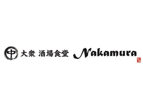 大衆酒場食堂 Nakamuraの求人情報を見る