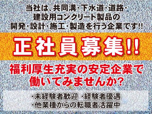 池田東北株式会社の求人情報を見る