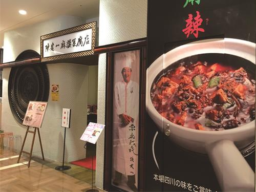 陳建一麻婆豆腐店 グランデュオ立川店の求人情報を見る