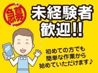 近江金糸株式会社の求人情報を見る