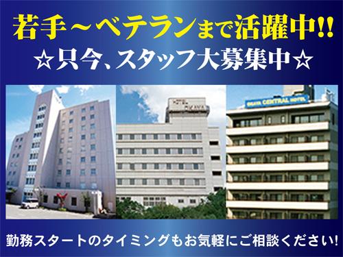 岡谷セントラルホテルの求人情報を見る