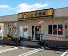 CoCo壱番屋 飯塚柏の森店の求人情報を見る