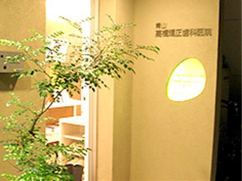 青山高橋矯正歯科医院の求人情報を見る