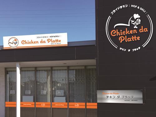 チキン ダ プラッテの求人情報を見る