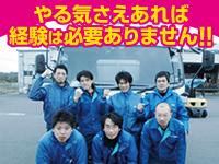 新潟運輸株式会社 滋賀支店の求人情報を見る