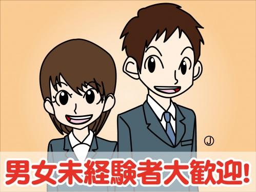 株式会社 愛和 山梨営業所の求人情報を見る