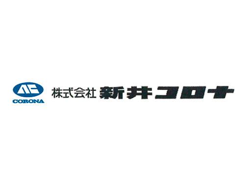 株式会社新井コロナの求人情報を見る