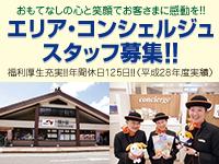 NEXCO中日本サービス株式会社の求人情報を見る
