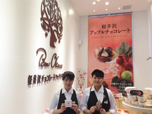 軽井沢チョコレートファクトリー 本店の求人情報を見る