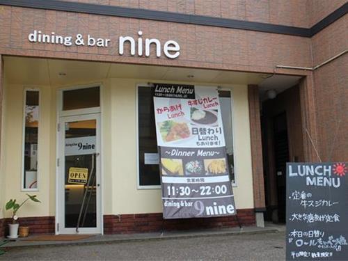 dining&bar nineの求人情報を見る
